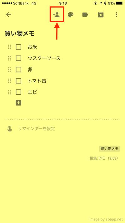 1_googlekeep_memo