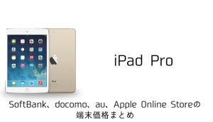 「iOS 9.2 beta 3」及び「iOS 9.2 Public beta 3」が開発者とテスター向けにリリース
