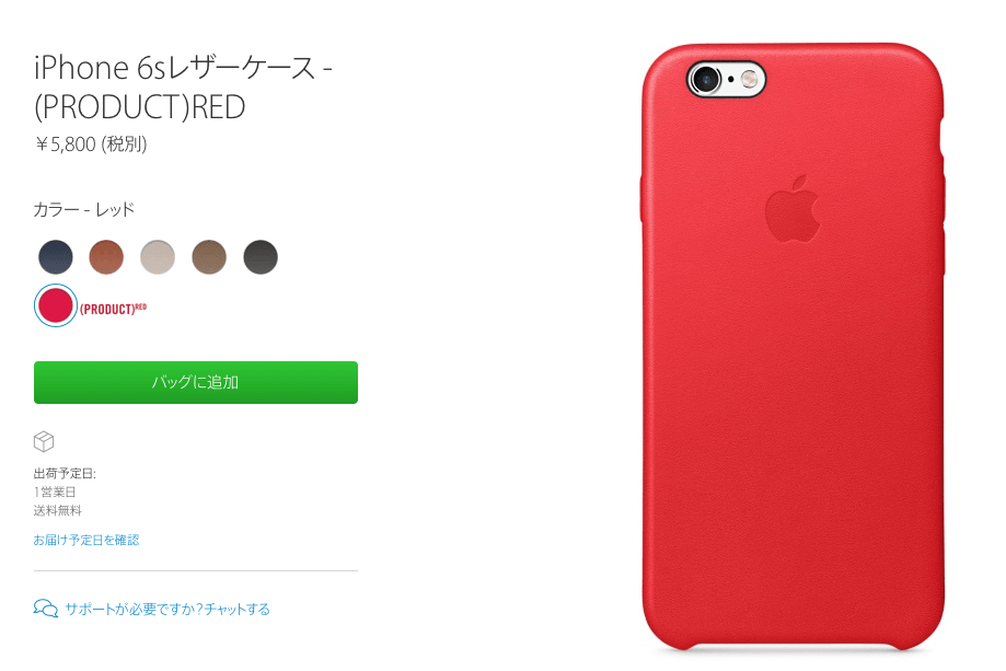 img via:iPhone 6sレザーケース - (PRODUCT)RED