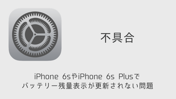 iPhone 6sとiPhone 6s Plusでバッテリー残量表示が更新されない問題が見つかる