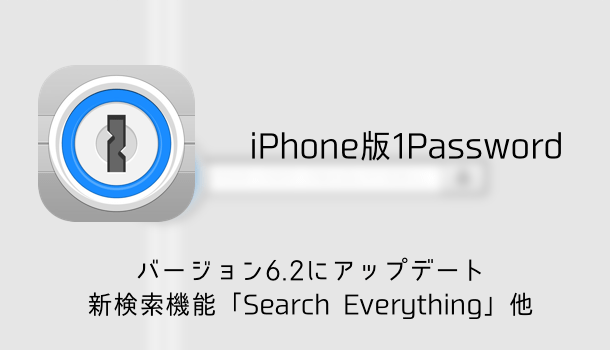 iPhone版1Passwordがバージョン6.2にアップデート 新検索機能「Search Everything」他