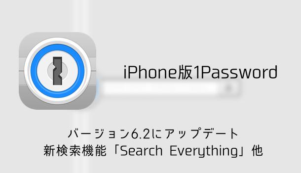 【iOS 9.3】Wi-Fiアシストで使用したデータ通信量の確認が可能に