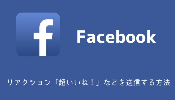 【iPhone】Facebookでリアクション「超いいね!」などを送信する方法