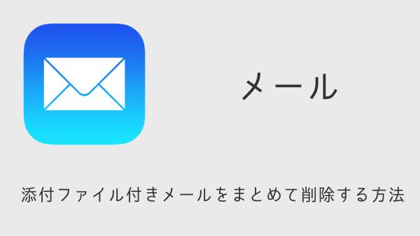 【iPhone&iPad】アプリセール情報 – 2016年1月17日版
