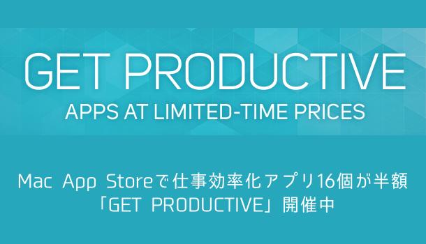 Mac App Storeで仕事効率化アプリ16個が半額「GET PRODUCTIVE」開催中