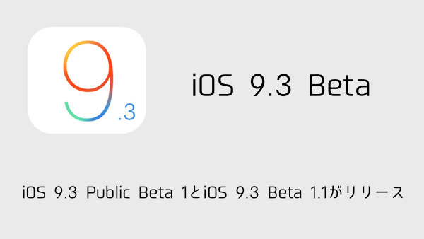 【iPhone】 iOS 9.3 Public Beta 1とiOS 9.3 Beta 1.1がリリース
