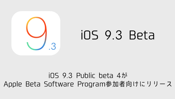 【iPhone】iOS 9.3 Public Beta 4がApple Beta Software Program参加者向けにリリース
