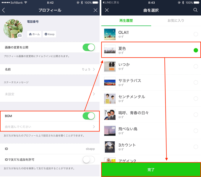 2_LINE MUSIC_up