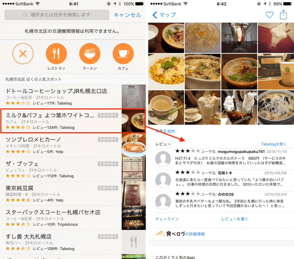 2_AppleMaps_up
