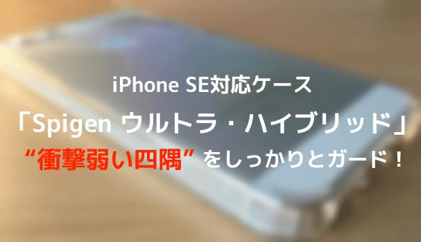【レビュー】iPhone SE対応ケース「Spigen ウルトラ・ハイブリッド」 衝撃弱い四隅をしっかりとガード!