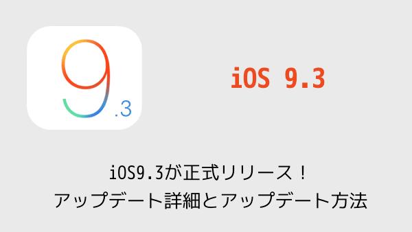 【iOS9.3】ブルーライトを軽減する「Night Shift」の使い方