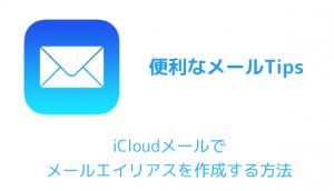 【Spark】受信専用メールアドレスとスマートフォルダを活用した便利な振り分け術