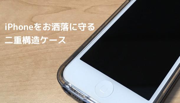 【iPhone SE】TPUとハードフレームの二重構造でiPhoneをお洒落に守る「ネオ・ハイブリッド クリスタル」