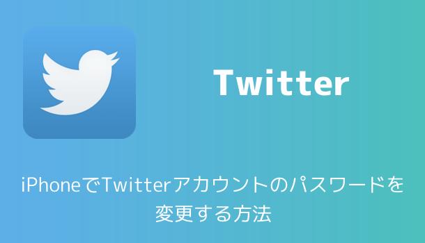 【iPhone】Twitterのサブアカウント(サブ垢)の作り方