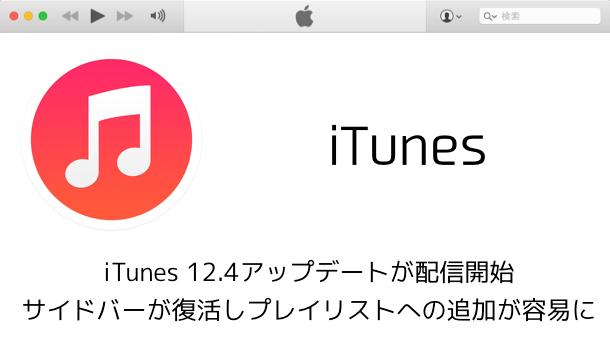 【iTunes】iTunes 12.4アップデートが配信開始 サイドバーが復活しプレイリストへの追加が容易に