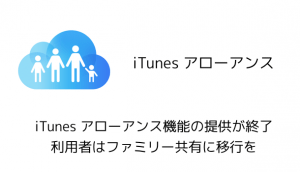 【iPhone】Twitter for iOSがバージョン6.54にアップデート アプリ内で3D Touchが利用可能に