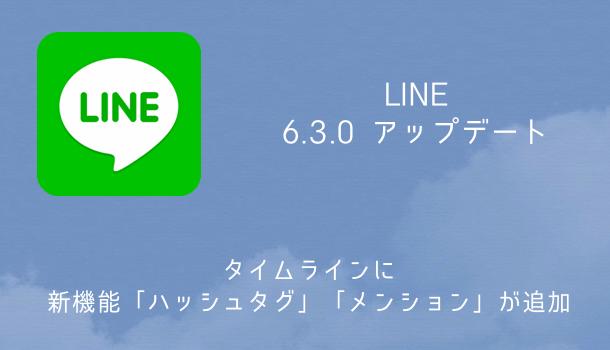 【LINE】オリジナル画質で写真を送信すると一部Exif情報が付加される