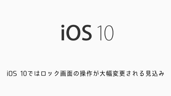 【iPhone】iOS 10で標準アプリを削除することによる影響が明らかに