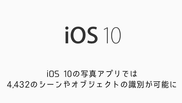 【iPhone】iOS 10のマップアプリでは乗り換え検索や運賃比較が可能に