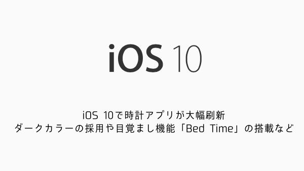 【速報】iOS 10がWWDC 2016で正式発表 新機能と変更点のまとめ