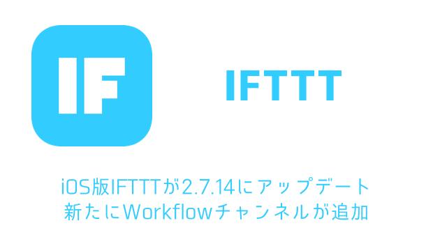 【IFTTT】iOS版IFTTTが2.7.14にアップデート 新たにWorkflowチャンネルが追加