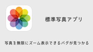 【iPhone&iPad】アプリセール情報 – 2016年6月1日版