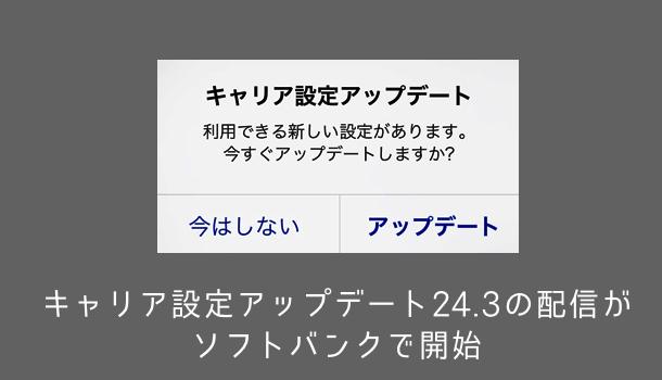 アップデート 2021 設定 キャリア au