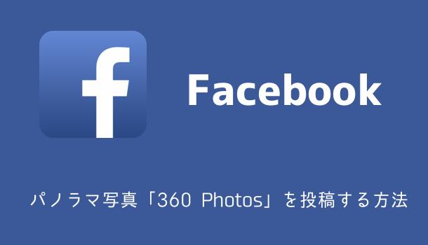 【Facebook】iPhoneでパノラマ写真「360 Photos」を投稿する方法
