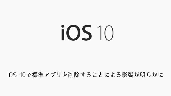 【iPhone】iOS 10の「Raise to Wake」はiPhone 6sを含む一部機種のみ対応