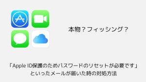 【注意喚起】Apple IDがロックされる事例が多発中 iCloudアカウント4,000万件の漏洩が関係か?