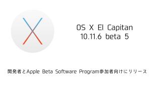 【Apple】tvOS 9.2.2 beta 5およびtvOS 10.0 beta 2が開発者向けにリリース