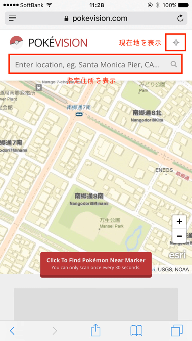 1_pokevision_up