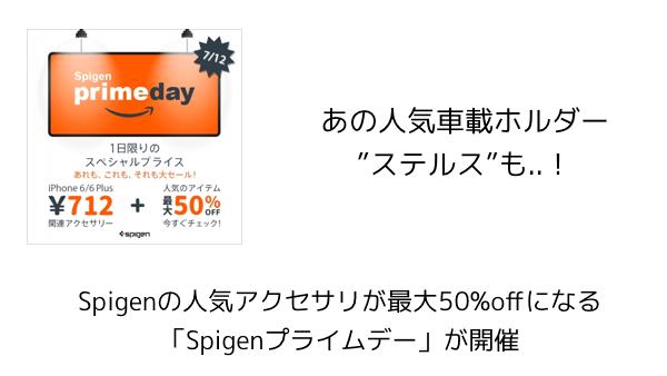 【セール】Ankerの人気モバイルアクセサリーがAmazonにてタイムセール特価で販売中
