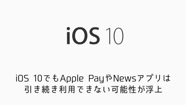 【iPhone&iPad】アプリセール情報 – 2016年7月2日版