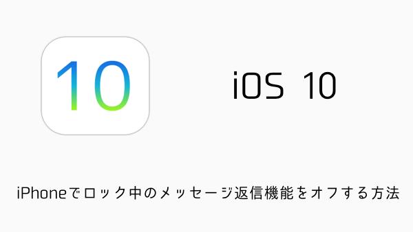【iOS10】iPhoneの画面の明るさを通常よりも更に暗くする方法