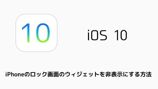 【iOS10】iPhoneのメッセージリストの丸い苗字アイコンを非表示にする方法