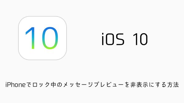 【iOS10】iPhoneでロック中のメッセージ返信機能をオフする方法