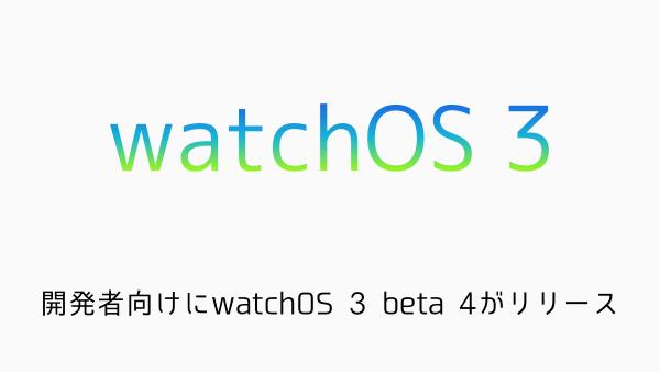 【Mac】開発者向けにmacOS Sierra 10.12 beta 4がリリース