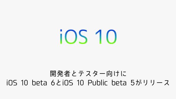 【iPhone/Mac】iOS 10 Public beta 4とmacOS Sierra Public beta 4がリリース
