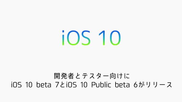 【iPhone&iPad】アプリセール情報 – 2016年8月19日版