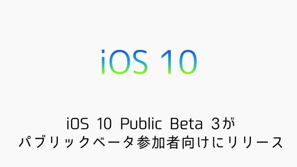 【Mac】macOS Sierra Public Beta 3がパブリックベータ参加者向けにリリース