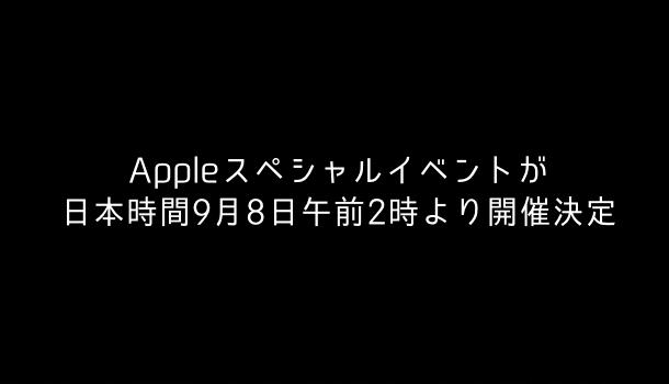 【2016年度】Appleスペシャルイベントが日本時間9月8日午前2時より開催決定