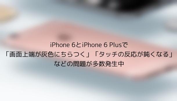 【故障】iPhone 6とiPhone 6 Plusで「画面上端が灰色にちらつく」「タッチの反応が鈍くなる」などの問題が多数発生中