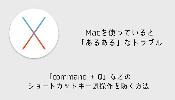 【Mac】「command + Q」などのショートカットキー誤操作を防ぐ方法