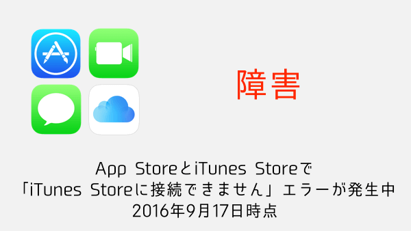【iPhone】App Storeで障害「The iTunes Store is unable to process purchases at this time.」が発生中 アプリのアップデートやiCloudに影響あり ※解消