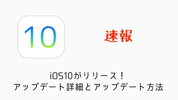 【iPhone】iOS10パブリックベータをiOS10正式版にアップデートする方法