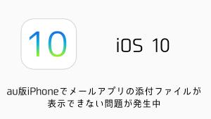 【iOS10】au版iPhoneでメールアプリの添付ファイルが表示できない問題が発生中