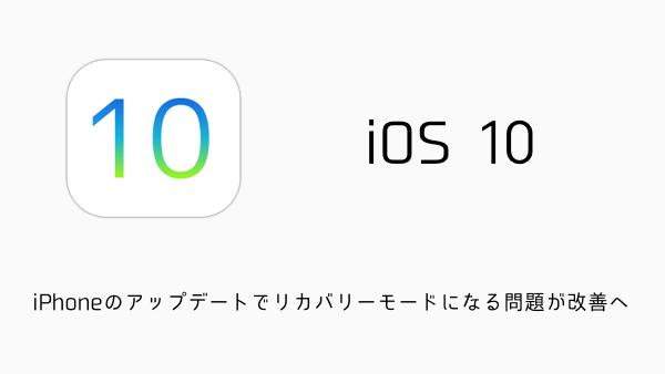 【iOS10】iPhoneでメッセージに「ハート」や「笑」などのTapback機能で返信する方法