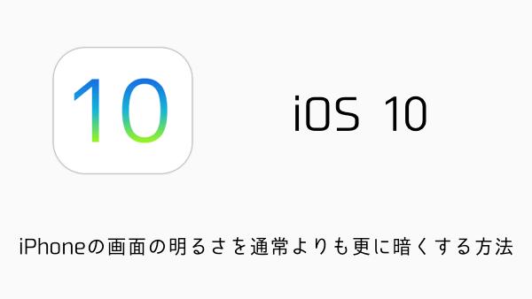【iOS10】iPhoneの自動ロックの間隔を変更・設定する方法