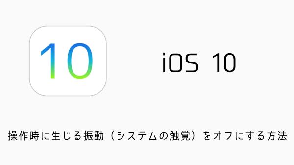 【iOS10】iPhoneのアラームで音を鳴らさずにバイブレーションだけ鳴らす方法